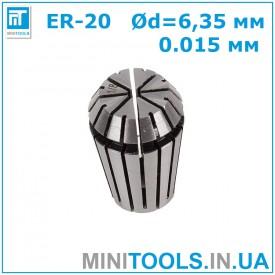 """Цанга ER-20 Ød=6.35 мм (1/4"""") 0.015 для CNC/ЧПУ"""