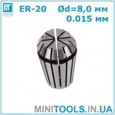 Цанга ER-20 Ød=8 мм 0.015 для CNC/ЧПУ