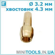 Цанга для гравера Ø 3.2 мм хвостовик Ø 4.3 мм